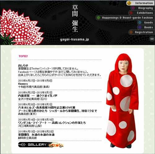 草間彌生ホームページ