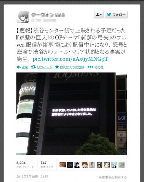 渋谷のモニター・進撃の巨人