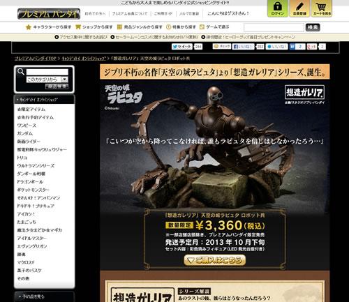 """『""""想造ガレリア"""" 天空の城ラピュタ ロボット兵』の製品サイトが表示される"""