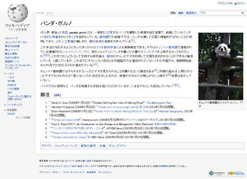 Wikipediaより引用