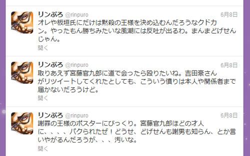 RINさんのツイート