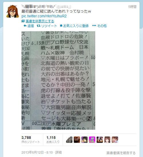 北海道放送の縦読み