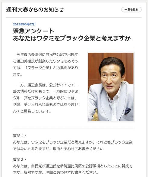 週刊文春WEB