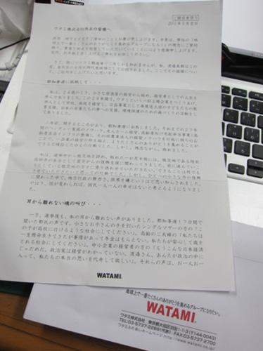 参院選に出馬を表明した渡邊美樹氏から株主に送付された手紙 渡邊美樹という人物について