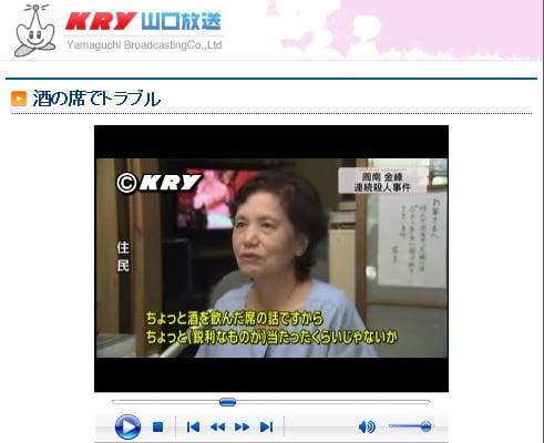 KRY山口放送
