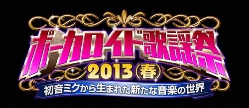 ボカロ歌謡祭2013(春)〜初音ミクから生まれた新たな音楽の世界〜