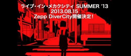 ライブ・イン・メカクシティ SUMMER'13