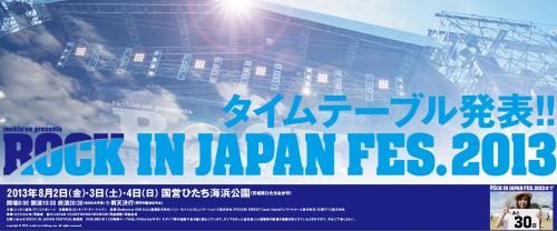 ROCK IN JAPAN FESTIVAL 2013