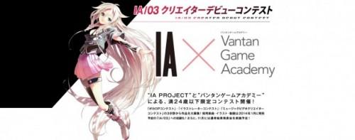 IA/03(イアゼロスリー) クリエイターデビューコンテスト