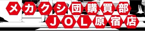 メカクシ団購買部 JOL原宿店