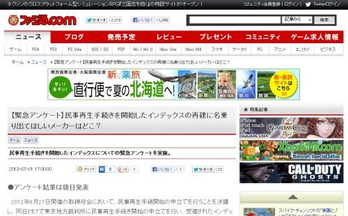 ファミ通.com緊急アンケート