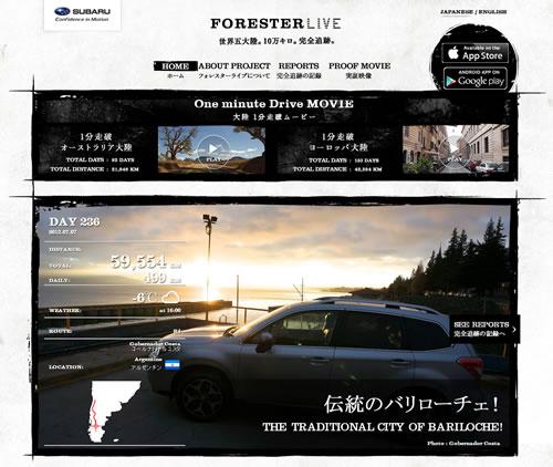 リアルタイムの旅の軌跡は『FORESTER LIVE』で