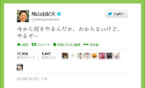 鳩山Twitter