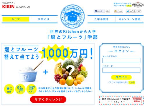 塩とフルーツの組み合わせで商品企画に参加できるかも? 奨学金1000万円を用意した『世界のKitchenから大学』が開講中