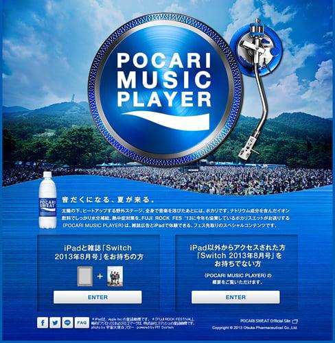 『POCARI MUSIC PLAYER』