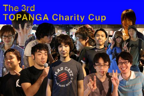 第3回TOPANGAチャリティーカップ