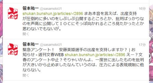 笹本さんツイート
