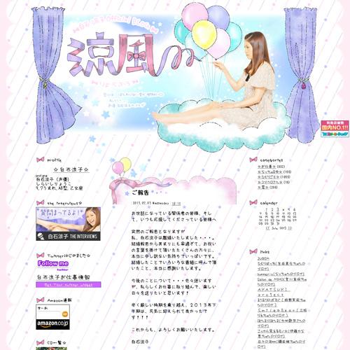 白石涼子さんブログ