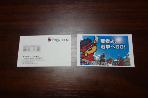 TOHYO FMの名刺