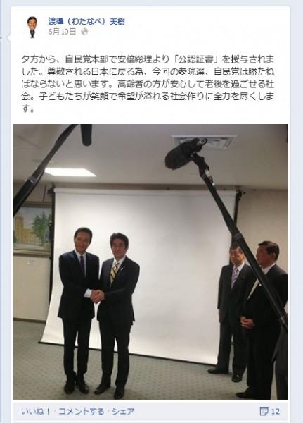 渡邊氏と安倍総理