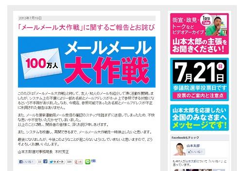 メールメール大作戦のお詫び記事