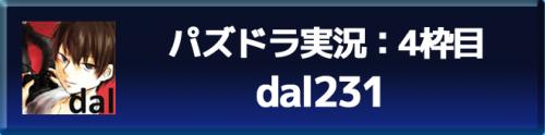 04dal231