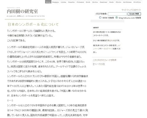日本のシンガポール化について