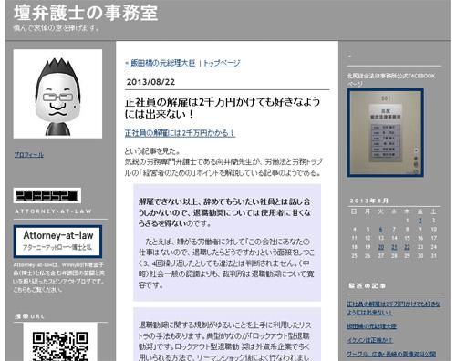 0824正社員の解雇は2千万円かけても好きなようには出来ない!(弁護士 壇 俊光)