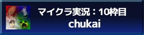 10chukai