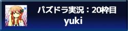 20yuki
