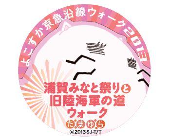 横須賀ウォークラリー缶バッチ