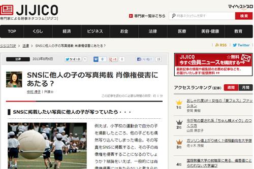 JIJICO--ジジコ----専門家による時事ネタコラム