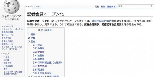 「記者会見オープン化」2010年3月30日『Wikipedia』