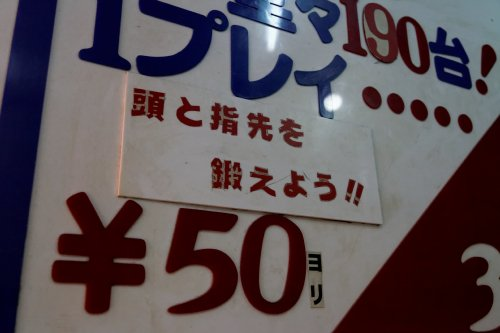 「渋谷会館」頭と指先を鍛えよう、先代オーナーの考案したキャッチコピーだ
