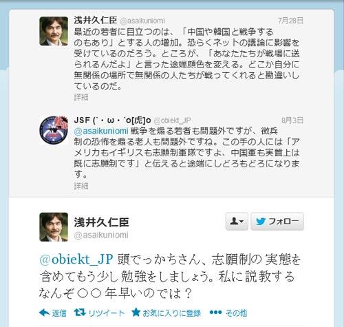 浅井さんツイート