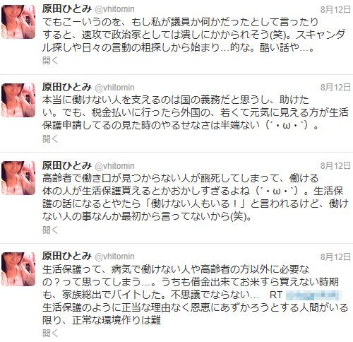 原田ひとみさんのツイート