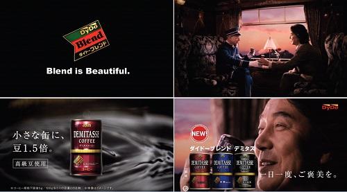 『ダイドーブレンド デミタスシリーズ』テレビCM