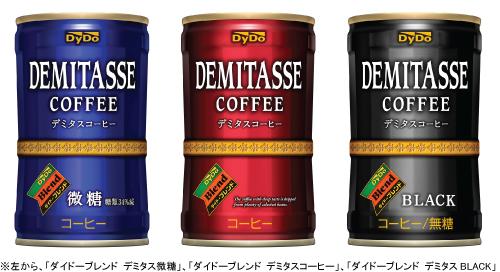 ダイドーブレンド デミタスシリーズ