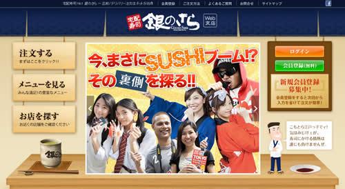 宅配寿司『銀のさら』によるSUSHIブーム解説がいろいろユルすぎる