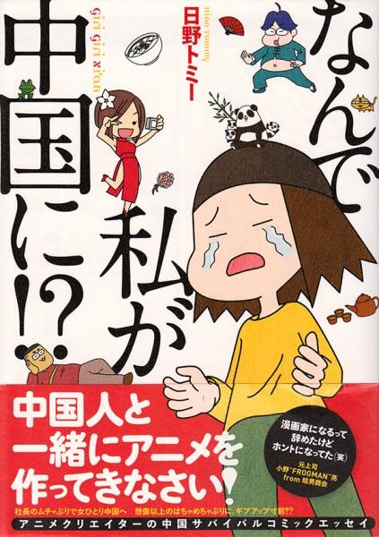 『なんで私が中国に!?』表紙