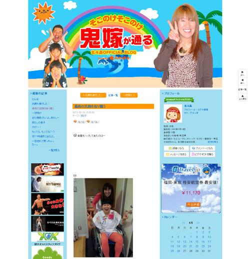 北斗晶オフィシャルブログ