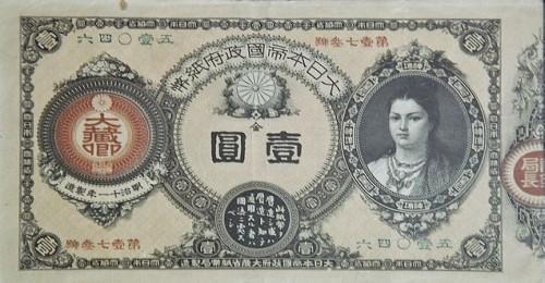 1878年発行の1円紙幣