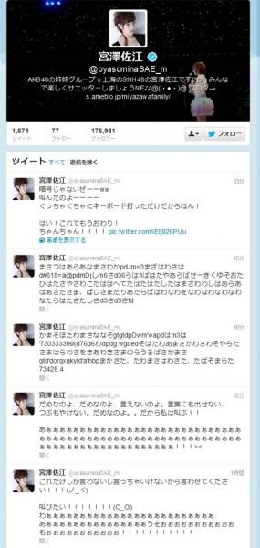 宮澤Twitter
