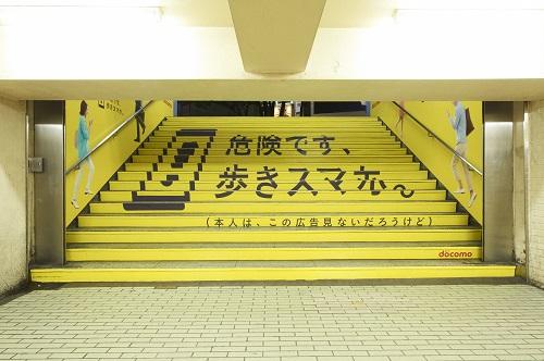 「危険です、歩きスマホ」 真っ黄色でインパクトのあるマナー広告が新宿駅に登場