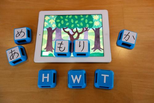 iPad×50コのブロックで遊んで学べる『Tangiblock』 アプリ開発とアイデアのコンテストを実施中