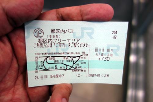 山手線1周の運賃はいくら? JR新宿駅の見解はこうだった