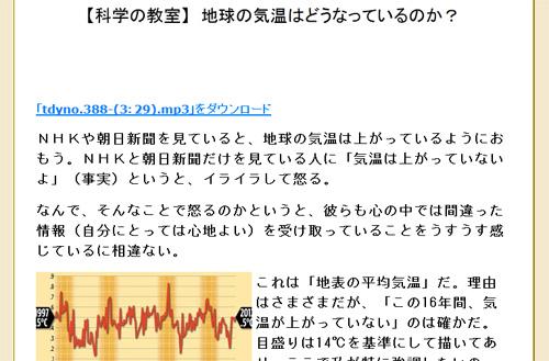 【科学の教室】 地球の気温はどうなっているのか?(中部大学教授 武田邦彦)