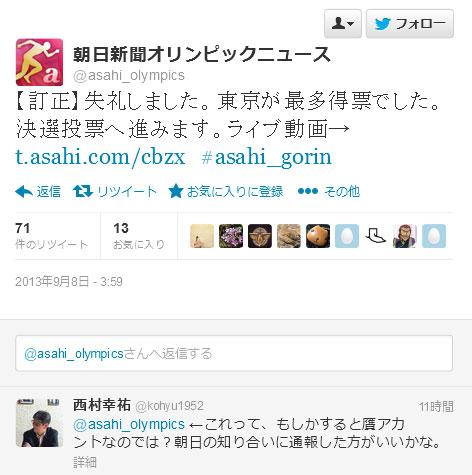 朝日オリンピックニュース