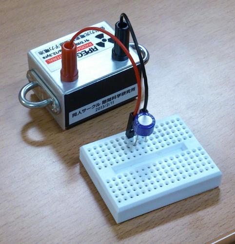 本物の「原子力電池」を作ってみた