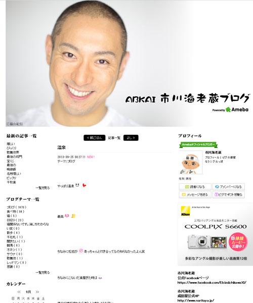 市川海老蔵ブログ